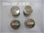 3Mix-MP法薬剤